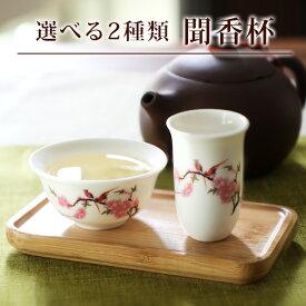 中国茶器 茶道具 聞香杯セット 2種類 茶器 茶杯 茶たく 烏龍茶 ジャスミン茶/父の日