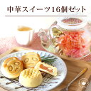 スイーツ 中華菓子 2種 16個セット 花咲くお茶付き パイナップルケーキ パンダ月餅 お家茶会セット 送料無料