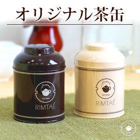 リムテーオリジナル茶缶(パイマル缶)1缶 ブラウンorベージュ /ホワイトデー キャッシュレス還元