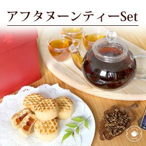 スイーツ 詰め合わせ アフタヌーンティーセット 金芽紅茶 スイーツ パイナップルケーキ ティーポットセット ギフト 送料無料/ホワイトデー キャッシュレス還元