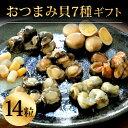 【父の日 ギフト】プレゼント 老舗 オリジナル おつまみ 海鮮 セット 七宝貝づくし 7種14粒(S) 煮貝 高級食材 鮑 あわ…