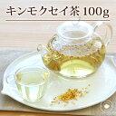 ダイエット サプリにも負けない効果 桂花茶 バリューサイズ100g 食欲 抑制が期待できる 金木犀 キンモクセイ ノンカフ…