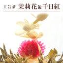 花 咲く工芸茶 10個入 菊・千日紅・茉莉花 茉莉仙子 ブルーミングティー ハーバリウム のようにおしゃれ フラワー ア…
