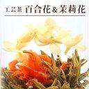 花 咲く工芸茶 10個入 百合・茉莉花 百合花籠 ブルーミングティー ハーバリウム のようにおしゃれ フラワー アレンジ…