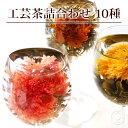 誕生日プレゼント 花 アレンジメント 工芸茶10種 詰め合わせ セット 自宅用 ブルーミングティー ハーバリウムのような…