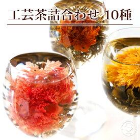 誕生日プレゼント 花 アレンジメント 工芸茶10種 詰め合わせ セット 自宅用 ブルーミングティー ハーバリウムのようなおしゃれギフト バースデー サプライズ ジャスミン茶 インスタ映え メール便送料無料