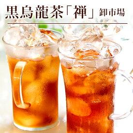 黒烏龍茶 ティーバッグ 濃醇な香り 龍眼薪焙煎黒烏龍茶『禅』 ティーバッグ ≪卸市場用≫8g×100包入り20袋 煮出し・水出し両用 送料無料/お中元