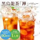 ダイエット サプリにも負けない効果 龍眼薪焙煎黒烏龍茶『禅』 お試し 8g×10p 黒ウーロン茶 ティーバッグ 濃醇な香り…