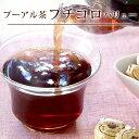 プーアル茶 茶葉 プチコロ小沱茶 バリューサイズ 約3g粒タイプ×30個入 まとめ買い ダイエット サプリにも負けない プ…