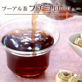 プーアル茶 茶葉 プチコロ小沱茶 バリューサイズ 約3g粒タイプ×30個入 まとめ買い ダイエット サプリにも負けない プーアール茶 5年以上熟成 焼肉 カレー 唐揚げ のおともに メール便送料無料/