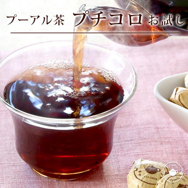 ダイエット サプリにも負けない効果 プチコロ小沱茶 お試し 約3g粒タイプ×10個入 プーアル茶 プーアール茶 美活習慣 ワイン のように熟成 お腹の脂肪 メール便送料無料/母の日