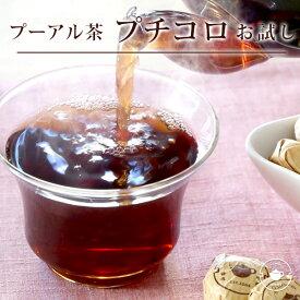 プーアル茶 茶葉 プチコロ小沱茶 お試し 約3g粒タイプ×10個入 ダイエット サプリにも負けない プーアール茶 5年以上熟成 焼肉 カレー 唐揚げ のおともに メール便送料無料/