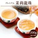 ジャスミン茶/茉莉龍珠[白龍珠]5g×25P /クリスマス キャッシュレス還元