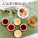 手土産 お茶 お試し リムテー売れ筋 中国茶 7種 セット 詰め合わせ 茶葉 ティーバッグ 黒烏龍茶 黒ウーロン茶 花 咲く…
