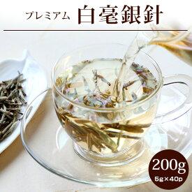 白茶 ホワイトティー 白毫銀針 バリュー100g 中国茶 はくちゃ ぱいちゃ 白豪銀針 メール便送料無料/バレンタイン キャッシュレス還元