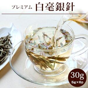 白茶 ホワイトティー 白毫銀針 プレミアム30g(5gX6p) 中国茶 はくちゃ ぱいちゃ 白豪銀針 メール便送料無料/
