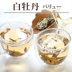 白茶 ホワイトティー 白牡丹 バリュー100g 中国茶 はくちゃ ぱいちゃ メール便送料無料/ハロウィン