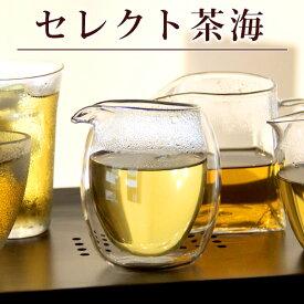 【月間優良ショップ受賞】 茶海/ セレクト茶海 8種 厳選 茶道具/バレンタイン