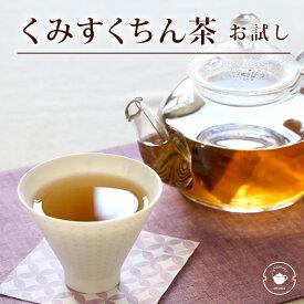 くみすくちん茶 お試し ティーバッグタイプ2g×30P クミスクチン 沖縄 健康茶 ノンカフェイン デカフェ カフェインレス ねこひげ茶 麦茶 ルイボスティー ルイボス茶 メール便送料無料/お中元