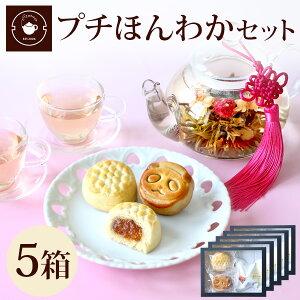 ホワイトデー ギフト スイーツ ノベルティ プチギフト プチほんわか セット 5個 ジャスミン茶 パンダ 月餅 お菓子 職場 会社 個包装 かわいい 可愛い 花 咲く 工芸茶 パイナップルケーキ 台湾
