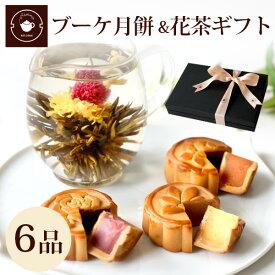 ギフト スイーツ ブーケ月餅3種 花 咲く ジャスミン茶3個 フラワー プレゼント 花茶 お取り寄せ バラ ジャスミン キンモクセイ 送料無料