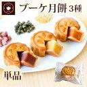 スイーツ お取り寄せ ブーケ月餅 選べる3種類 単品1個 個包装 手土産 常温 バラ ジャスミン キンモクセイ 横浜中華街 …