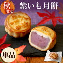 スイーツ 紫芋 秋 限定 月餅 紫いも月餅 単品1個 お取り寄せ 個包装 砕き栗入り ポテト 横浜中華街