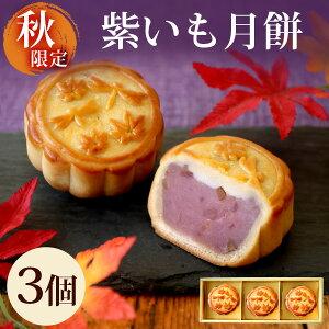 スイーツ 紫芋 秋 限定 月餅 紫いも月餅 3個入りギフト お取り寄せ 個包装 砕き栗入り ポテト 横浜中華街