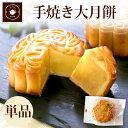 スイーツ お取り寄せ 手焼き大月餅 選べる6種類 単品1個 個包装 手土産 常温 焼菓子 焼き菓子 プレゼント 横浜中華街 …