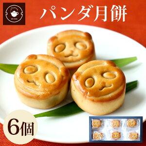 スイーツ お取り寄せ お菓子 送料無料 大量 まとめ買い パンダ 月餅 プチギフト6個入り 横浜中華街 メール便 キャッシュレス還元