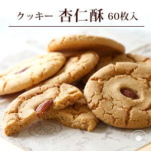 お菓子 詰め合わせ 杏仁酥 アーモンドクッキー 60枚 個包装 業務用 大袋 ばらまき まとめ買い 贈り物 ギフト 送料無料 /お中元 キャッシュレス還元