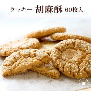 お菓子 詰め合わせ 胡麻酥 ごまクッキー 60枚 個包装 業務用 大袋 ばらまき まとめ買い 贈り物 ギフト 送料無料/お中元 キャッシュレス還元