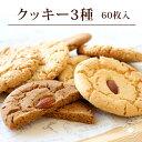 お菓子 詰め合わせ 中華クッキー3種詰め合わせ 60枚 個包装 業務用 大袋 ばらまき まとめ買い 杏仁 コーヒー ゴマ 杏…