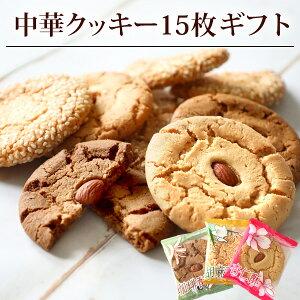 クッキー 手土産 お菓子 詰め合わせ 昔ながらの中華街サクほろクッキー アーモンド ごま コーヒー 15枚 個包装 贈り物 ギフト 送料無料/お中元 キャッシュレス還元