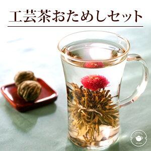 花 咲く工芸茶3個と耐熱ガラスマグカップ ゆるりセット 工芸仙桃 ドルチェ コップ ハーバリウム のようにおしゃれ フラワー アレンジメント 女子 ジャスミン茶 インスタ映え フォトジェニ