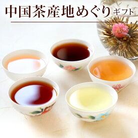中国茶産地めぐりプチギフト お茶5種 セット 詰合せ メール便送料無料/ハロウィン