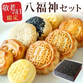 敬老の日 限定 ギフト 月餅 スイーツ 福禄寿 八福神セット 8種の茶菓子 パイ パイナップルケーキ 内祝い プレゼント
