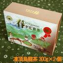 凍頂烏龍茶・19年春季優良賞300g×2個