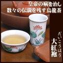 岩茶大紅袍20g