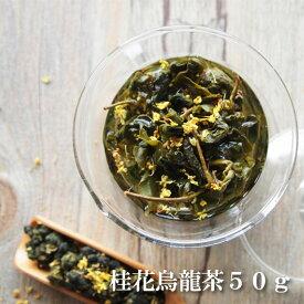 桂花烏龍茶50g