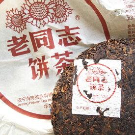 プーアル茶 老同志餅茶2020年熟茶 1個