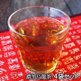 濃黒烏龍茶×4袋 茶葉/ティーバッグ