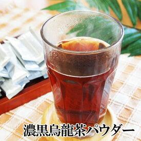 濃黒烏龍茶 パウダー スティック30包/ジップパック50g