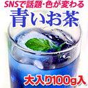 《今なら即納》バタフライピー100g タイで有名なハーブティー バタフライピー 蝶豆花茶 チョウマメ アンチャン 青いお茶 色が変わるお茶