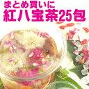 紅八宝茶5包×5個