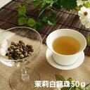 茉莉白龍珠50g ジャスミンティー ジャスミン茶