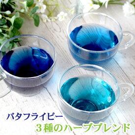 バタフライピー 3種のハーブティーセット30包 ティー 青いお茶 色が変わる レモングラス カモミール ペパーミント ハーブティー ノンカフェイン