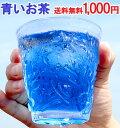 バタフライピー 茶葉30g 粉茶25g ティーバッグ20包 ティー 青いお茶 色が変わる 青い花のお茶 タイ産 ブルーハーブ SN…