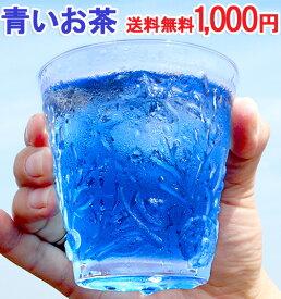 バタフライピー 茶葉30g 粉茶25g ティーバッグ20包 ティー 青いお茶 色が変わる 青い花のお茶 タイ産 ブルーハーブ SNS映え レモンリキッド付き