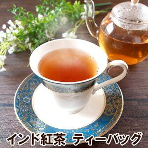 インド紅茶・ティーバッグ アッサム ダージリン ティーバッグ ホット アイス ミルクティー アイスティー
